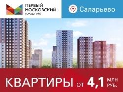 Город-парк «Первый Московский» Видовые квартиры у леса от 4,1 млн руб.